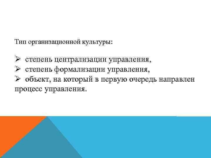 Тип организационной культуры: Ø степень централизации управления, Ø степень формализации управления, Ø объект, на
