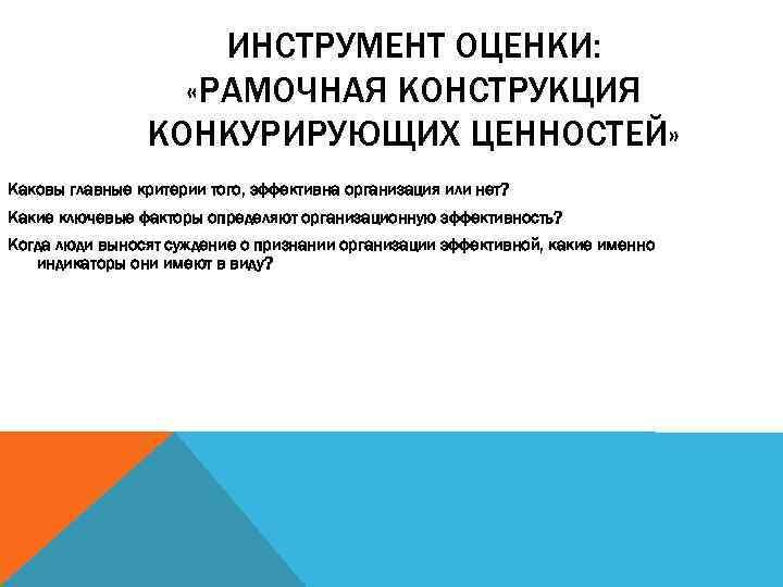 ИНСТРУМЕНТ ОЦЕНКИ: «РАМОЧНАЯ КОНСТРУКЦИЯ КОНКУРИРУЮЩИХ ЦЕННОСТЕЙ» Каковы главные критерии того, эффективна организация или нет?