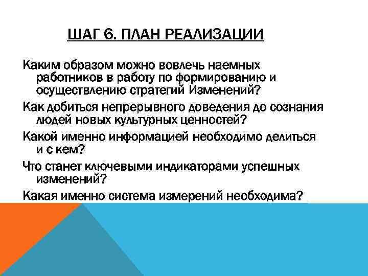 ШАГ 6. ПЛАН РЕАЛИЗАЦИИ Каким образом можно вовлечь наемных работников в работу по формированию