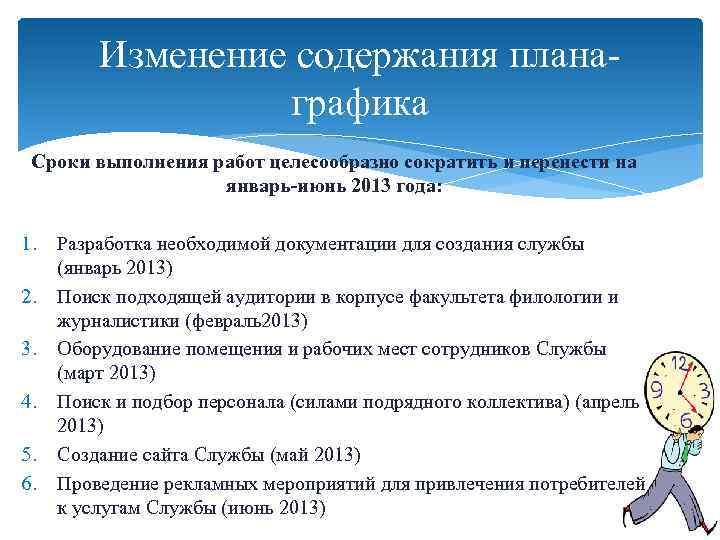 Изменение содержания планаграфика Сроки выполнения работ целесообразно сократить и перенести на январь-июнь 2013 года: