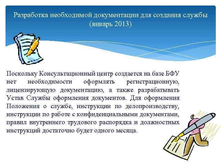 Разработка необходимой документации для создания службы (январь 2013) Поскольку Консультационный центр создается на базе