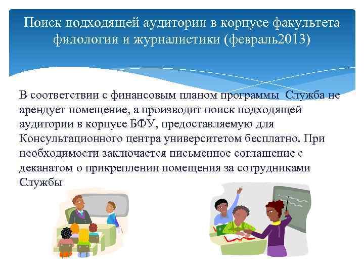 Поиск подходящей аудитории в корпусе факультета филологии и журналистики (февраль2013) В соответствии с финансовым