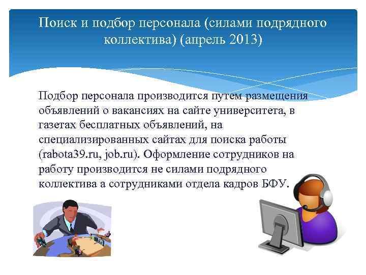 Поиск и подбор персонала (силами подрядного коллектива) (апрель 2013) Подбор персонала производится путем размещения