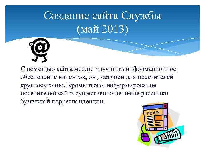 Создание сайта Службы (май 2013) С помощью сайта можно улучшить информационное обеспечение клиентов, он