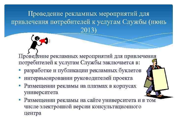 Проведение рекламных мероприятий для привлечения потребителей к услугам Службы (июнь 2013) Проведение рекламных мероприятий