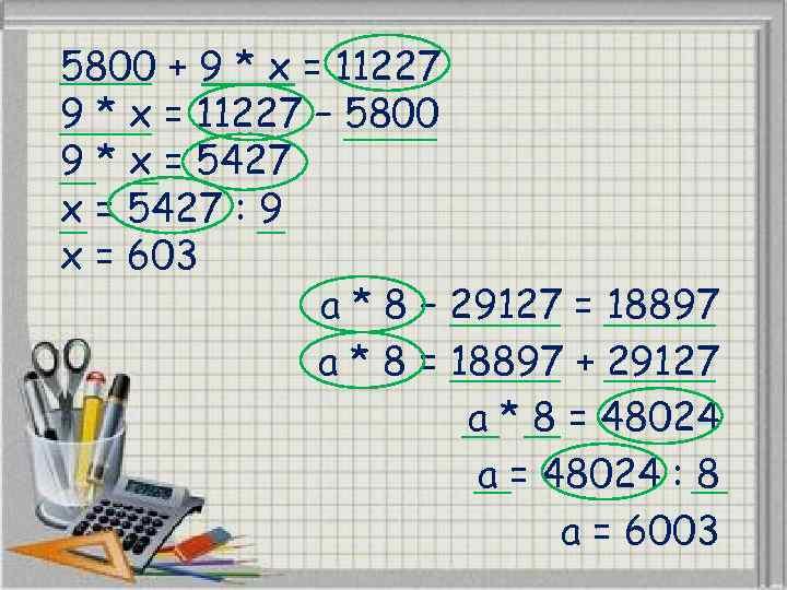 5800 + 9 * x = 11227 – 5800 9 * x = 5427