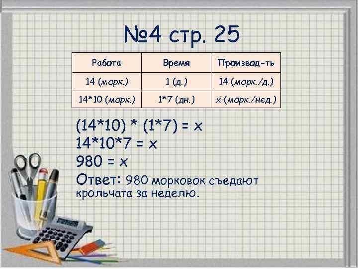 № 4 стр. 25 Работа Время Производ-ть 14 (морк. ) 1 (д. ) 14