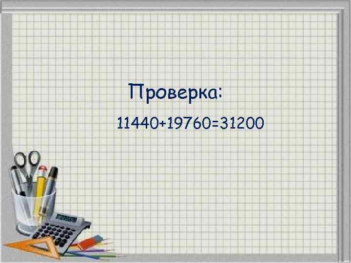 Проверка: 11440+19760=31200