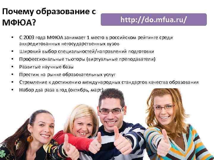 Почему образование с МФЮА? • • http: //do. mfua. ru/ С 2003 года МФЮА
