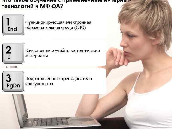Что такое обучение с применением интернеттехнологий в МФЮА? Функционирующая электронная образовательная среда (СДО) Качественные