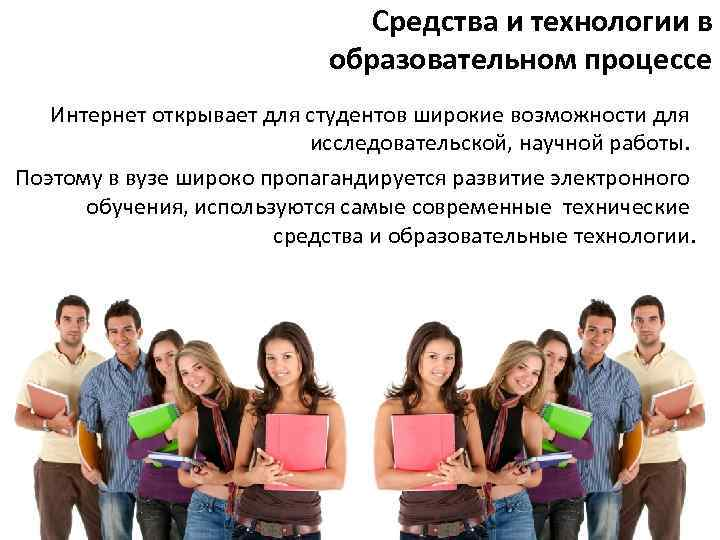 Средства и технологии в образовательном процессе Интернет открывает для студентов широкие возможности для исследовательской,