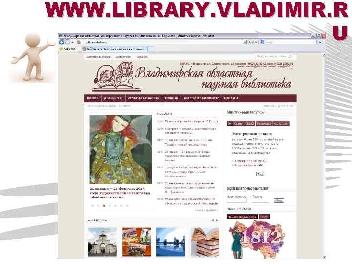 Как рекламировать сайт библиотеки яндекс директ предложение