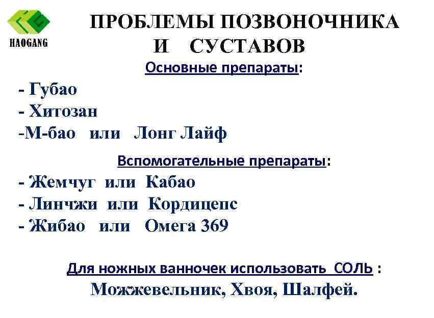 ПРОБЛЕМЫ ПОЗВОНОЧНИКА И СУСТАВОВ Основные препараты: - Губао - Хитозан -М-бао или Лонг Лайф