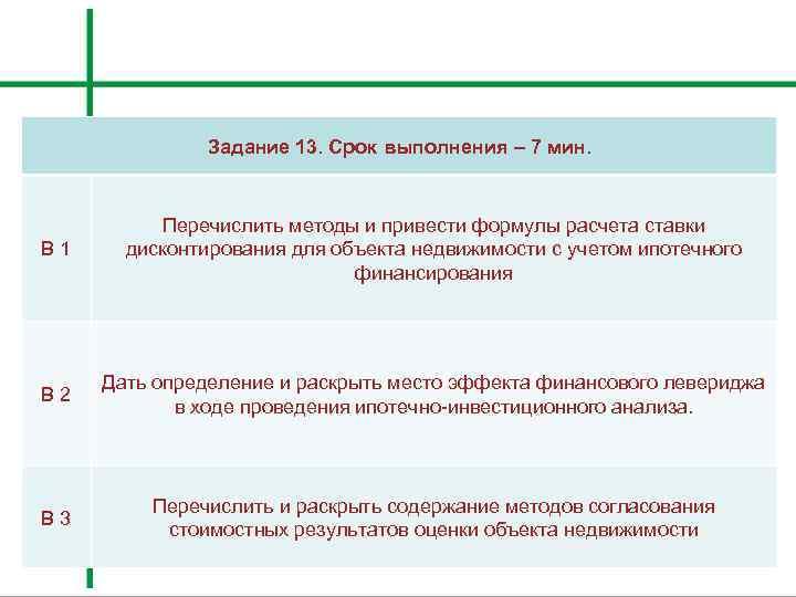 Задание 13. Срок выполнения – 7 мин. В 1 Перечислить методы и привести формулы