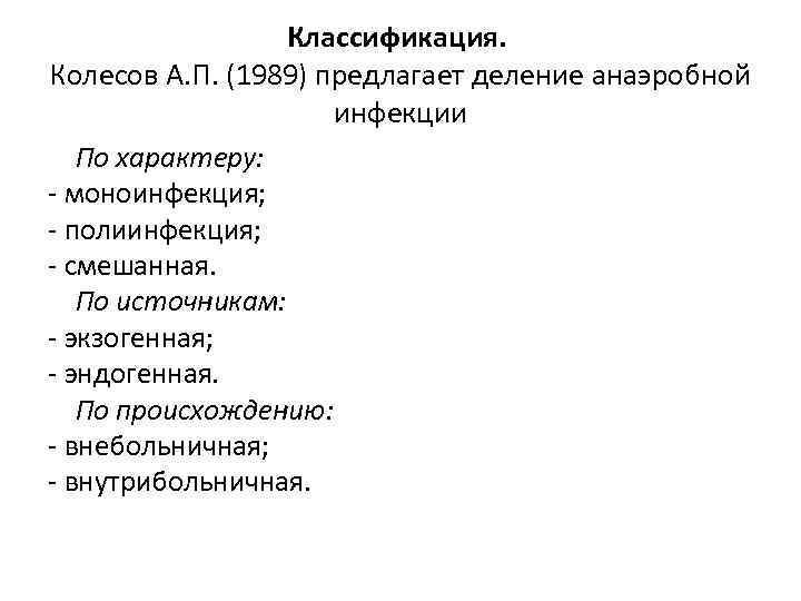 Классификация. Колесов А. П. (1989) предлагает деление анаэробной инфекции По характеру: - моноинфекция; -