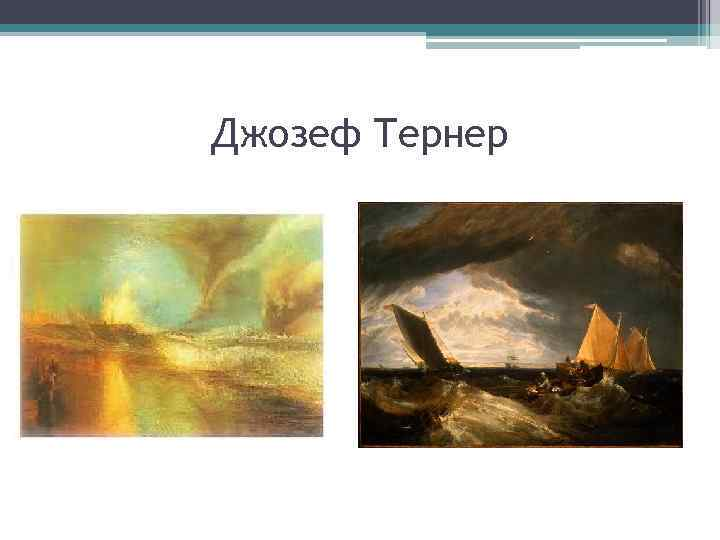 Джозеф Тернер