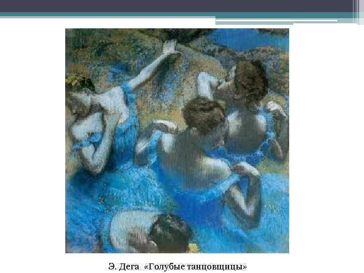 Э. Дега «Голубые танцовщицы»