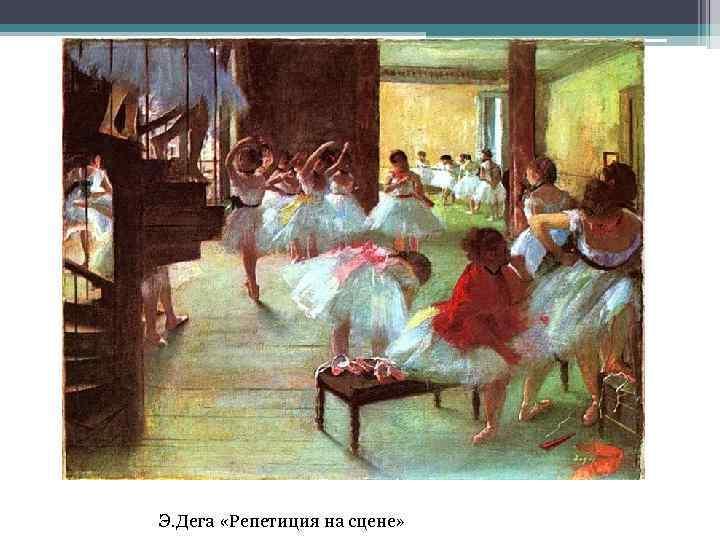Э. Дега «Репетиция на сцене»