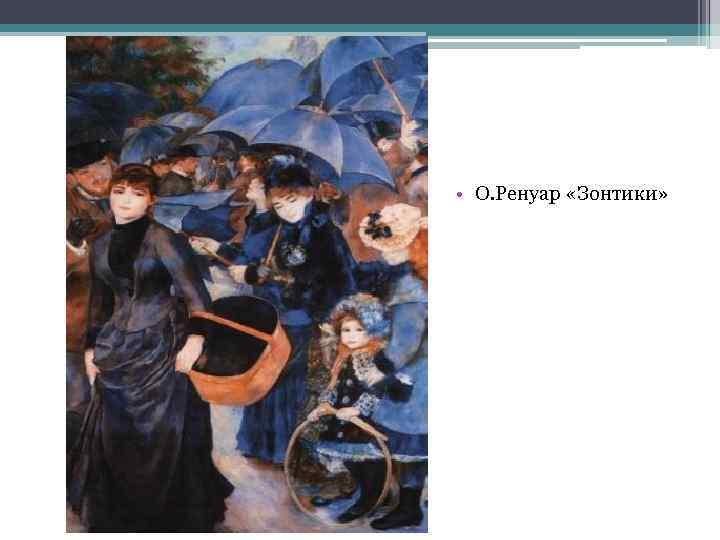 • О. Ренуар «Зонтики»