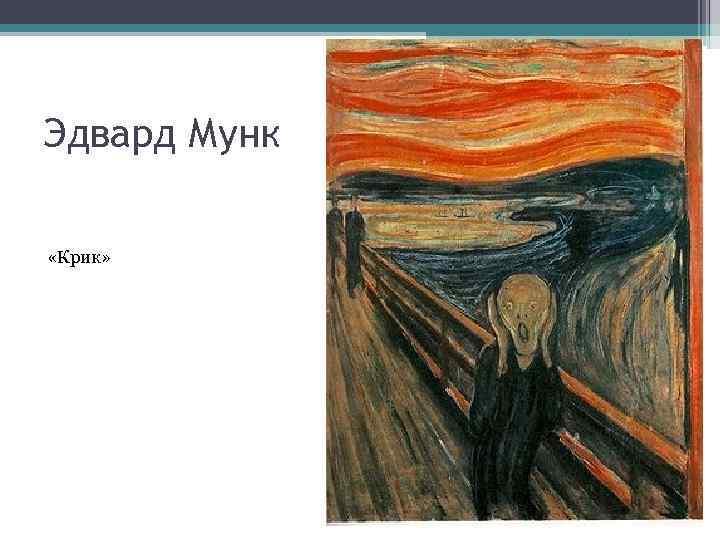 Эдвард Мунк «Крик»
