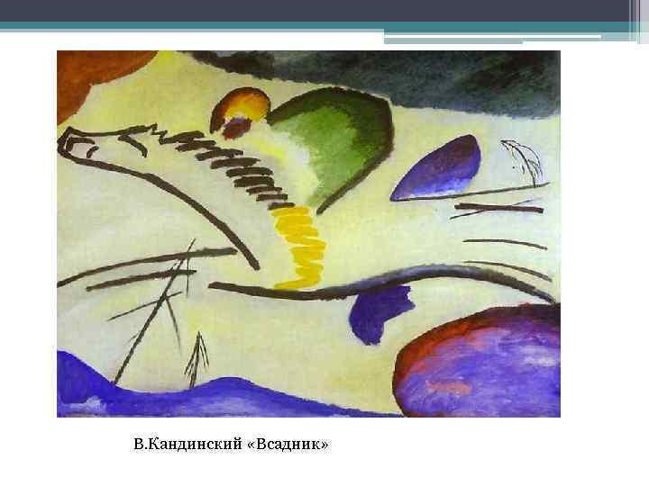 В. Кандинский «Всадник»