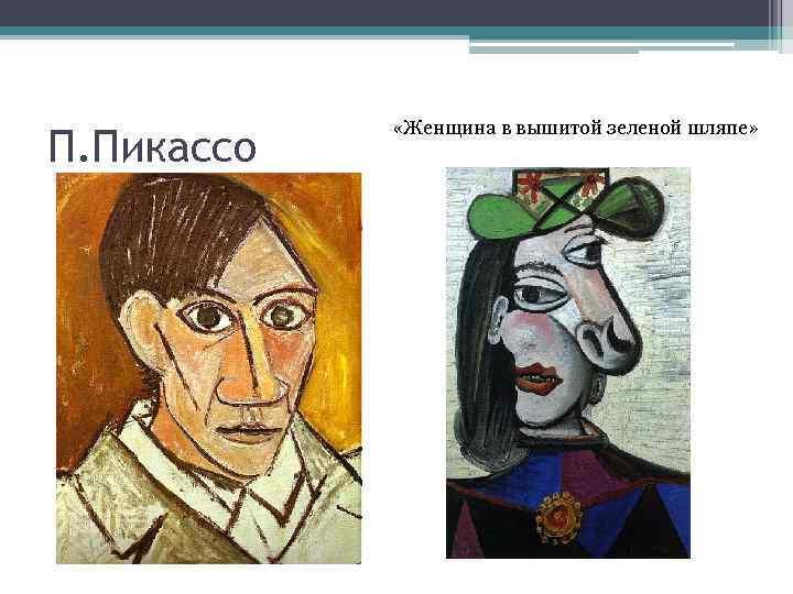П. Пикассо «Женщина в вышитой зеленой шляпе»