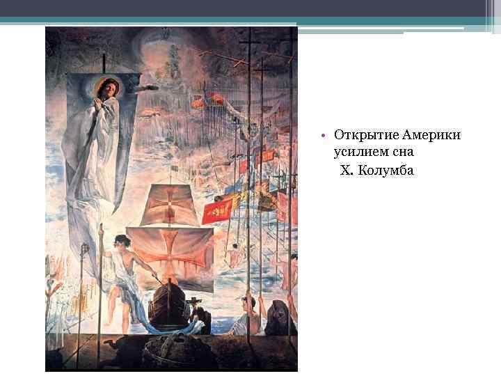 • Открытие Америки усилием сна Х. Колумба