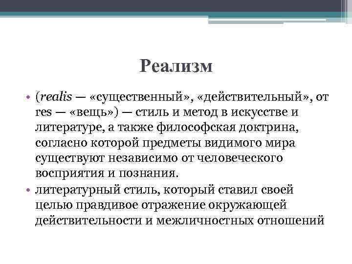 Реализм • (realis — «существенный» , «действительный» , от res — «вещь» ) —