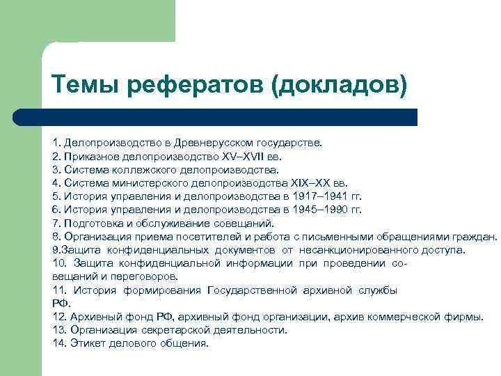 Документационное обеспечение управления темы рефератов 2346