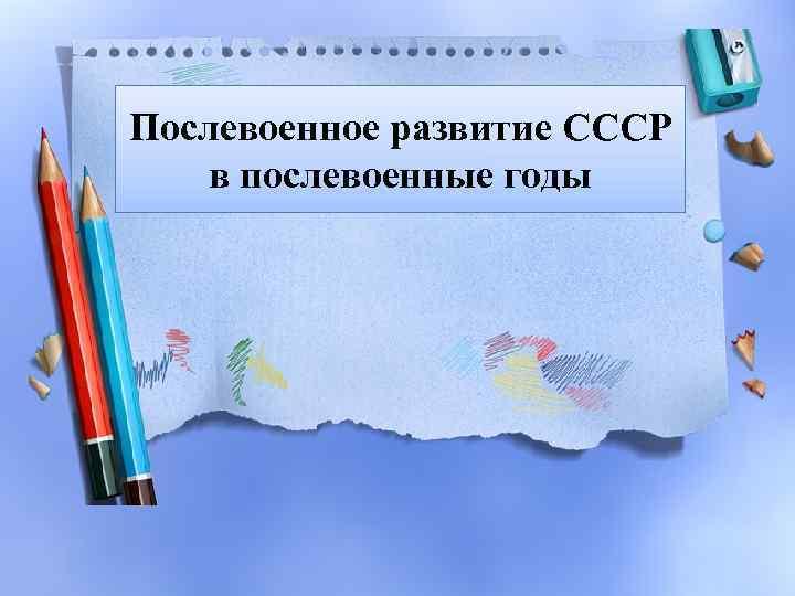 Послевоенное развитие СССР в послевоенные годы