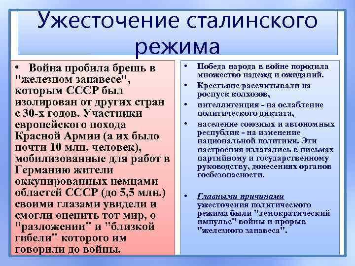 Ужесточение сталинского режима • Война пробила брешь в