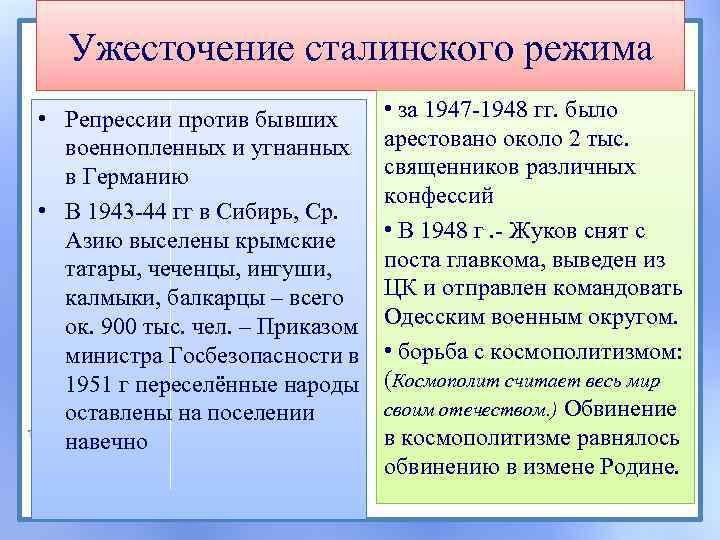 Ужесточение сталинского режима • Репрессии против бывших военнопленных и угнанных в Германию • В
