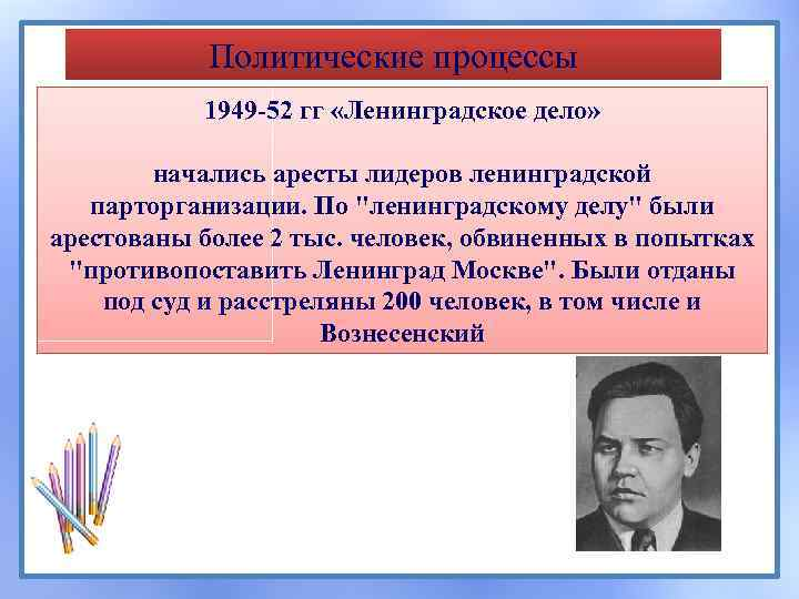 Политические процессы 1949 -52 гг «Ленинградское дело» начались аресты лидеров ленинградской парторганизации. По