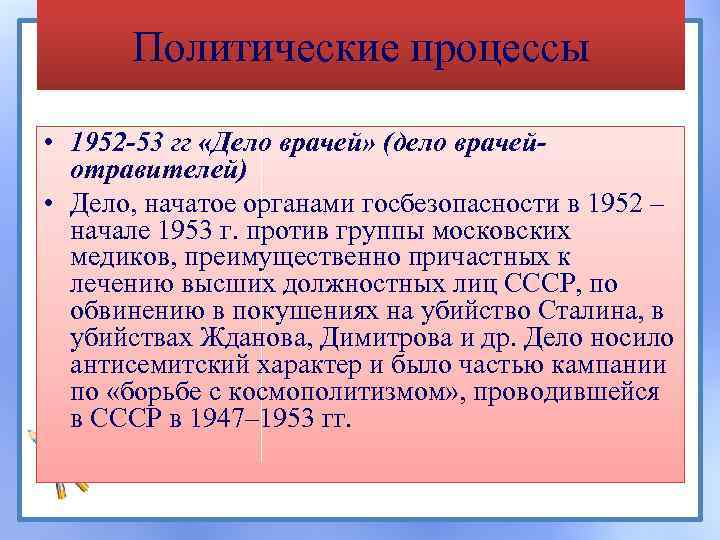 Политические процессы • 1952 -53 гг «Дело врачей» (дело врачейотравителей) • Дело, начатое органами
