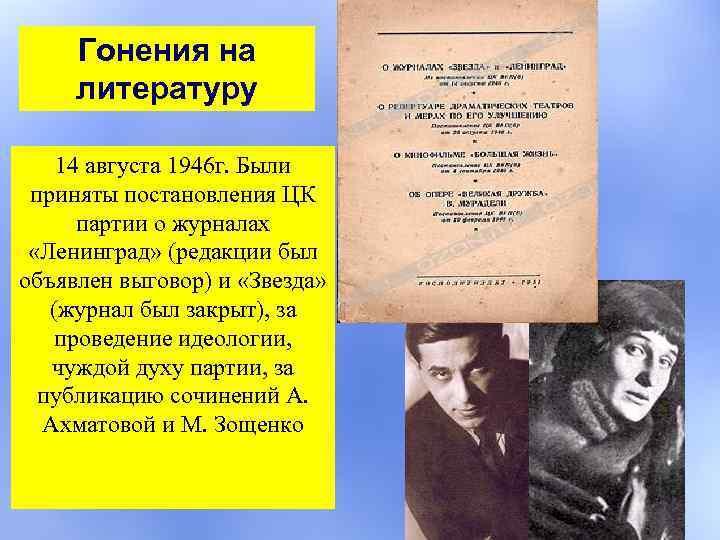 Гонения на литературу 14 августа 1946 г. Были приняты постановления ЦК партии о журналах
