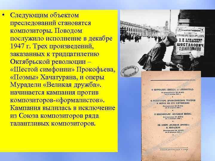 • Следующим объектом преследований становятся композиторы. Поводом послужило исполнение в декабре 1947 г.