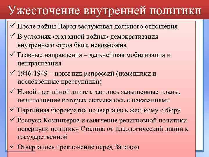 Ужесточение внутренней политики ü После войны Народ заслуживал должного отношения ü В условиях «холодной