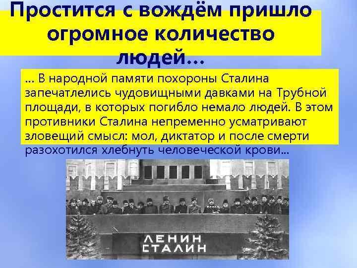 Простится с вождём пришло огромное количество людей… … В народной памяти похороны Сталина запечатлелись
