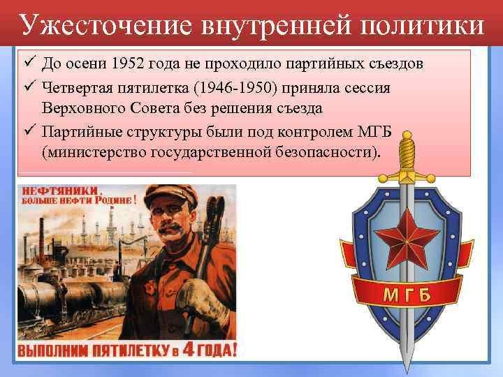 Ужесточение внутренней политики ü До осени 1952 года не проходило партийных съездов ü Четвертая