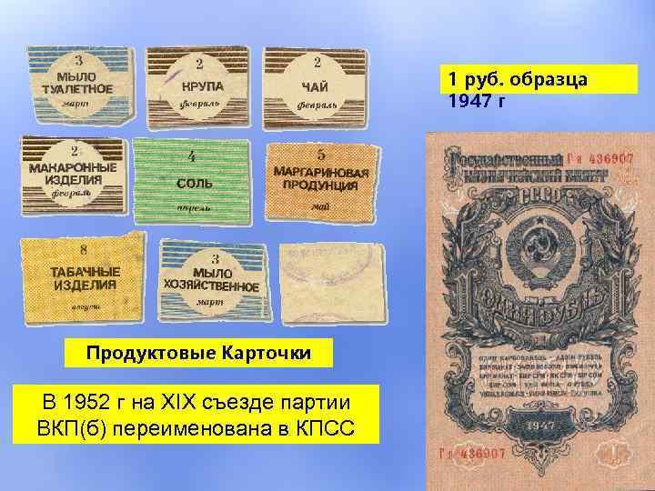 1 руб. образца 1947 г Продуктовые Карточки В 1952 г на XIX съезде партии