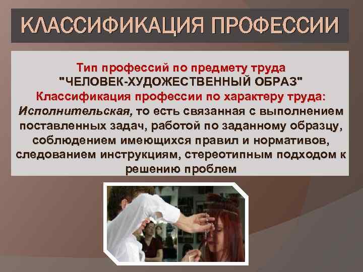 КЛАССИФИКАЦИЯ ПРОФЕССИИ Тип профессий по предмету труда