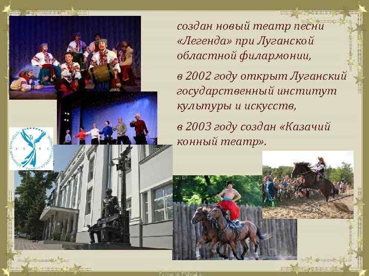 создан новый театр песни «Легенда» при Луганской областной филармонии, в 2002 году открыт Луганский