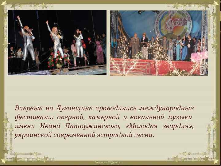 Впервые на Луганщине проводились международные фестивали: оперной, камерной и вокальной музыки имени Ивана Паторжинского,