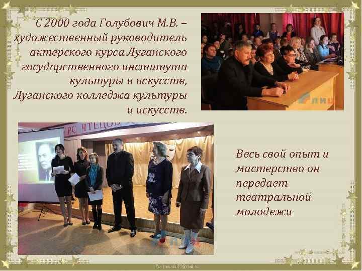С 2000 года Голубович М. В. – художественный руководитель актерского курса Луганского государственного института