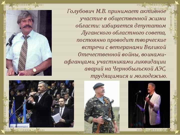 Голубович М. В. принимает активное участие в общественной жизни области: избирается депутатом Луганского областного