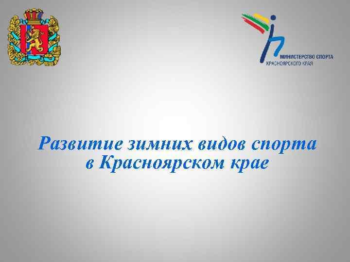 Развитие зимних видов спорта в Красноярском крае