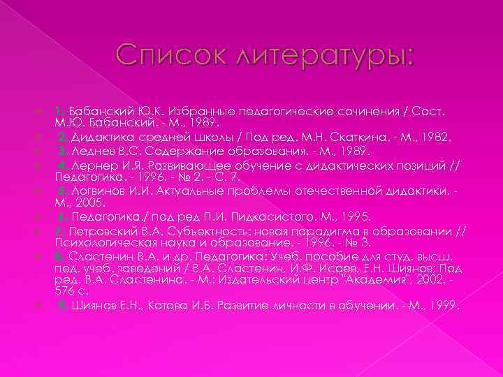 Список литературы: 1. Бабанский Ю. К. Избранные педагогические сочинения / Сост. М. Ю. Бабанский.