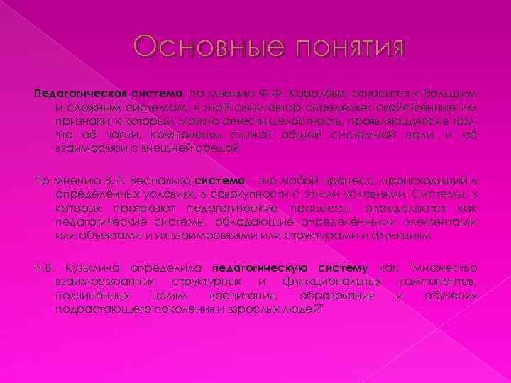 Основные понятия Педагогическая система, по мнению Ф. Ф. Королёва, относится к большим и сложным