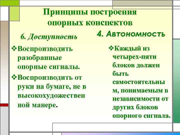 Принципы построения опорных конспектов 6. Доступность v. Воспроизводить разобранные опорные сигналы. v. Воспроизводить от