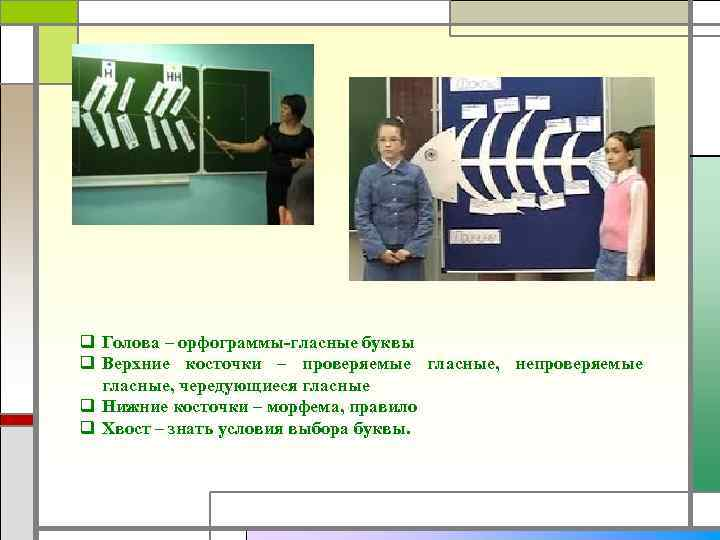 q Голова – орфограммы-гласные буквы q Верхние косточки – проверяемые гласные, непроверяемые гласные, чередующиеся